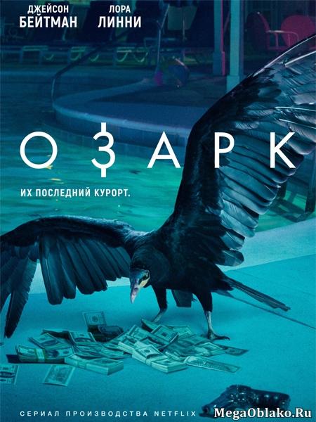 Озарк (1-2 сезоны) / Ozark / 2017-2018 / ПМ (Кубик в Кубе / LostFilm / NewStudio) / WEBRip + WEBRip (1080p)