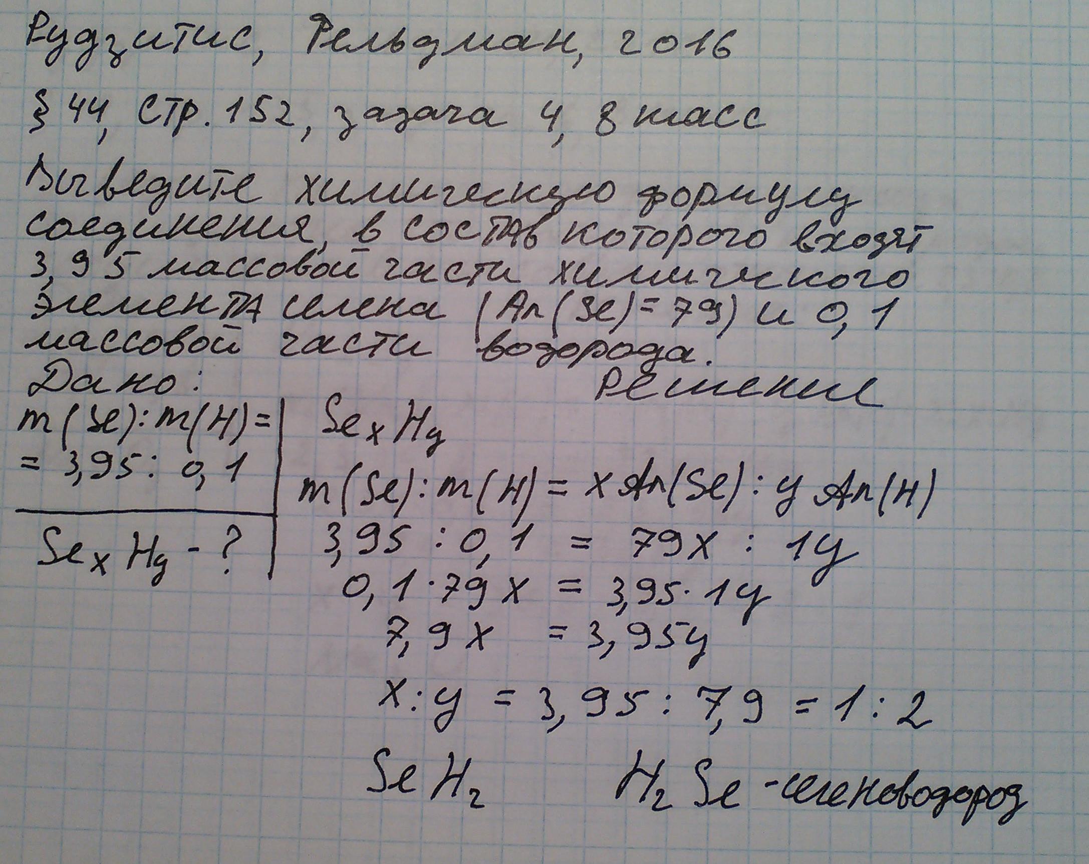 Решение задач из учебника химии рудзитис помощь студентам 1 курсовой