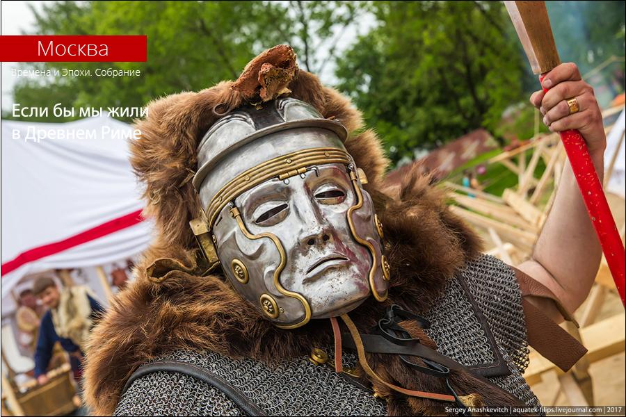 Лагерь римлян. Времена и эпохи