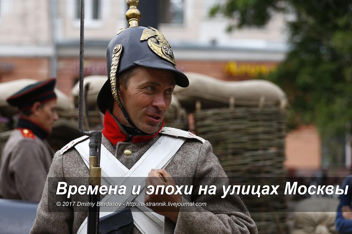 Времена и эпохи на улицах Москвы