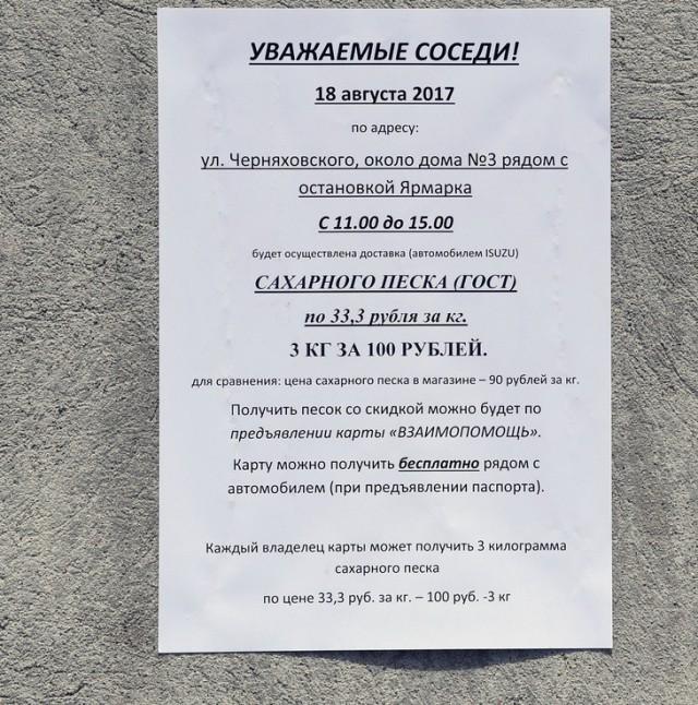 Дешевый сахар в обмен на персональные данные продают во Владивостоке «волонтеры»Статья полностью: http://www.newsvl.ru/vlad/2017/08/19/162074/#ixzz4qLCJUO4T Новости Владивостока на VL.RU