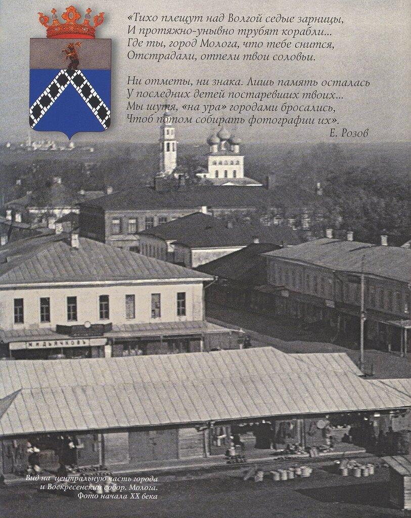 574389 Вид на центральную часть города и Воскресенский собор нач. 20-го в.jpg