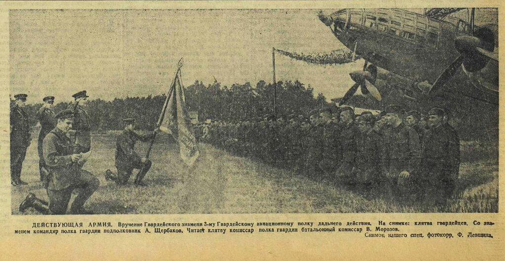 Красная звезда, 13 сентября 1942 года