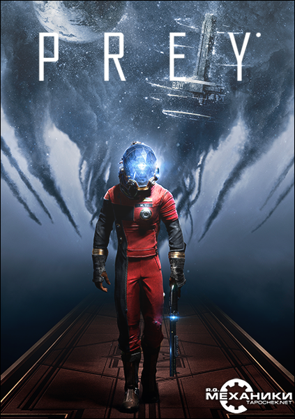 Prey (2017/RUS/ENG/Repack by R.G. Mechanics)