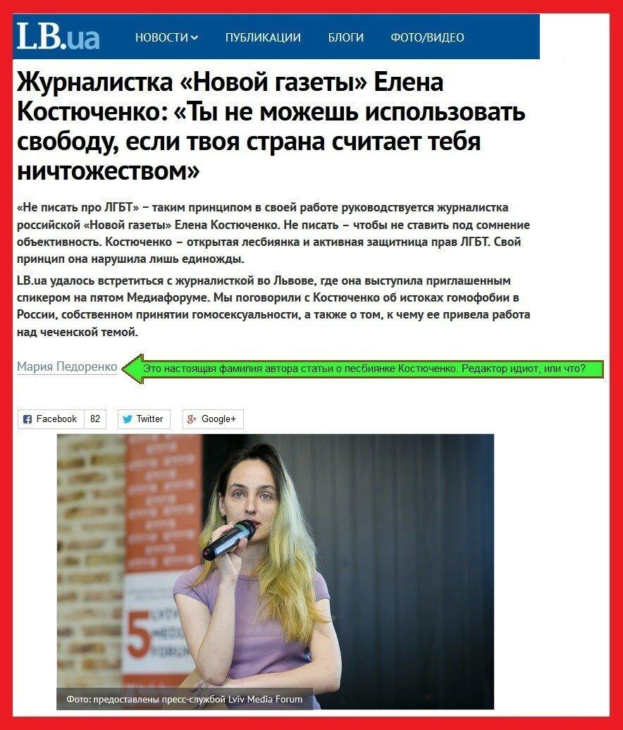Редактор идиот или провокатор. Статья о Костюченко в ЛБ (LB)