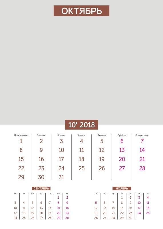 календарь для фотошопа