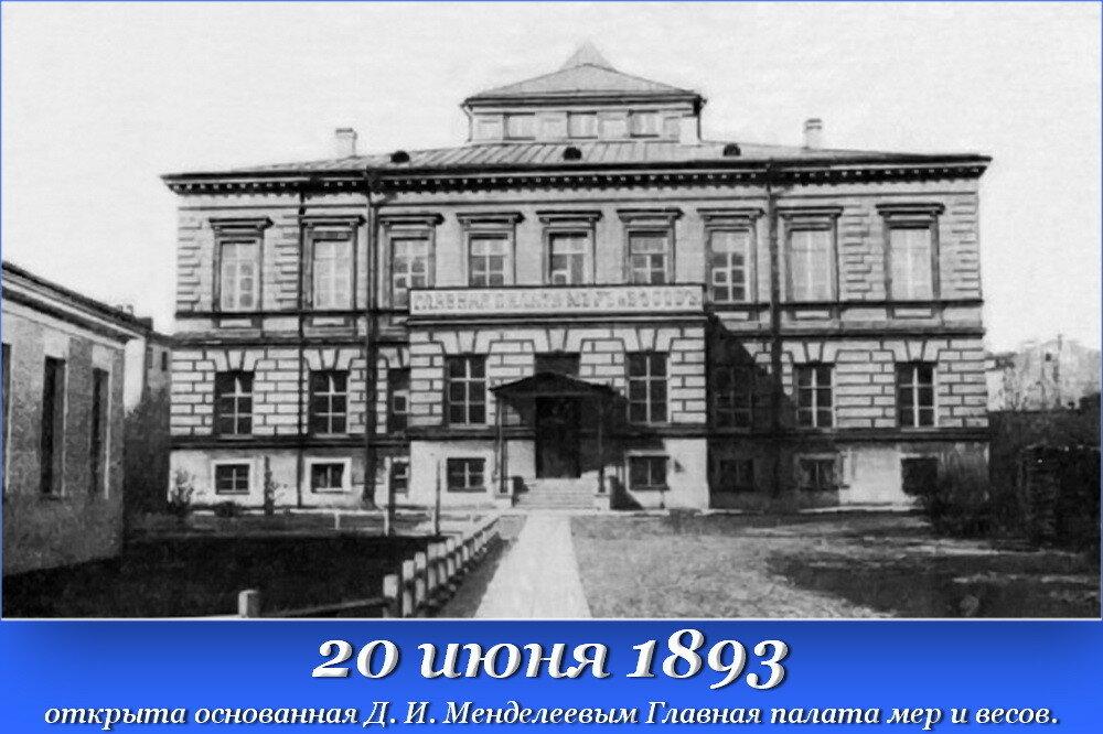 1893-06-20 Палата мер и весов.jpg
