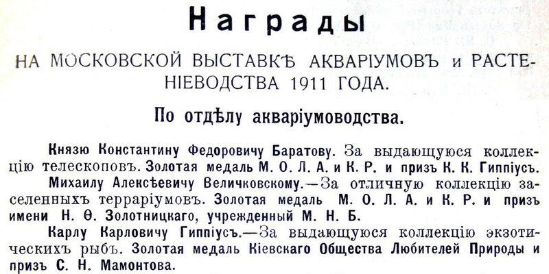 21. 1911 № 6, с.958, 960.JPG