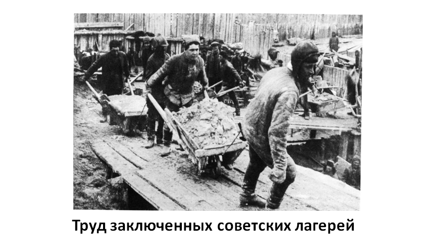 Слайд 15. Труд заключенных советских лагерей