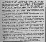 Стипендии. 1932 г.