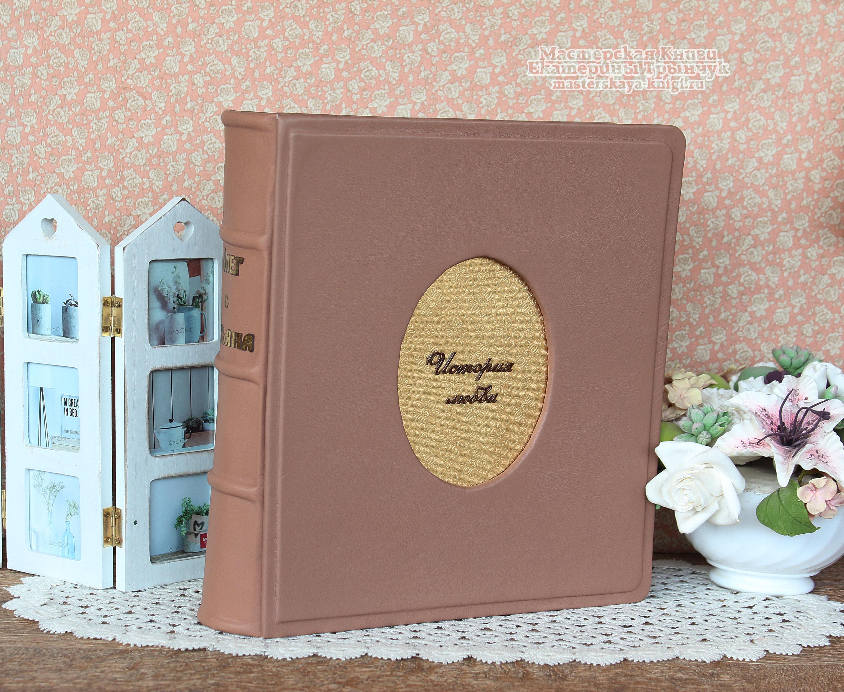 Фотоальбом свадебный «История любви»