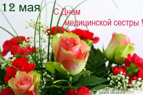 Открытка с днем медицинской сестры! Желто-красные розы
