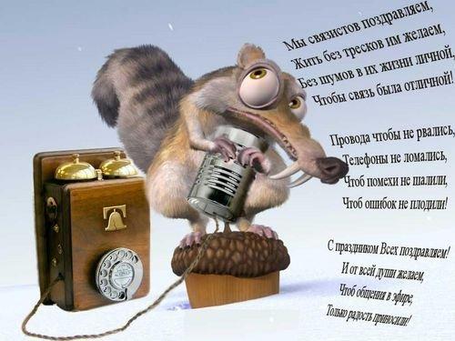 7 мая - День связи, День радио