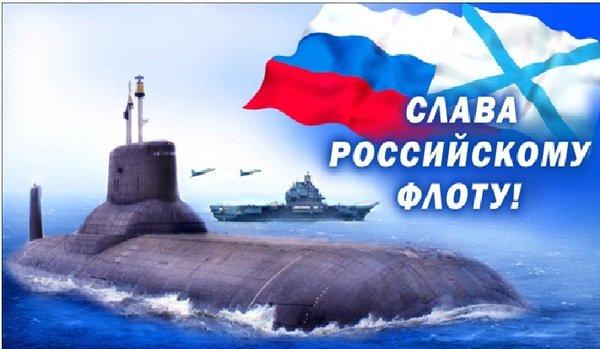 Открытка. Слава Российскому флоту! открытки фото рисунки картинки поздравления