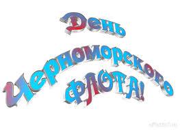 День Черноморского флота! Надпись для открыток Голубая