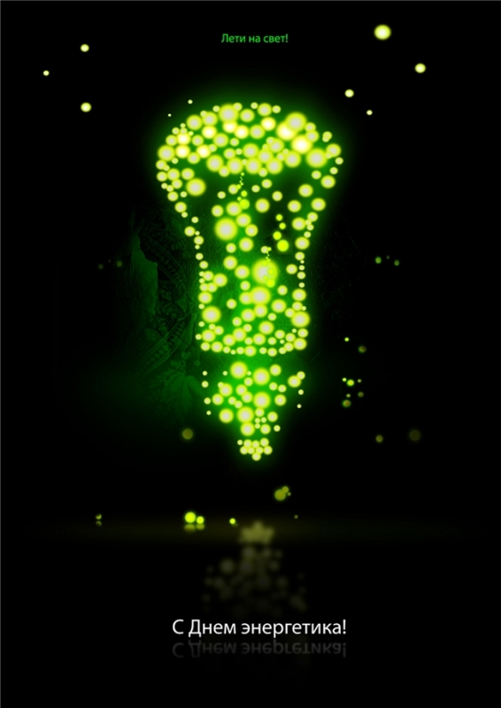 Открытки. С днем Энергетика! Зеленая лампочка