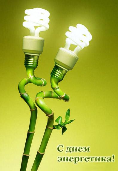 Поздравляю с Днём энергетика!