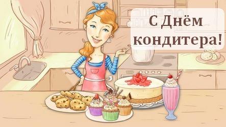 День кондитера! открытки фото рисунки картинки поздравления
