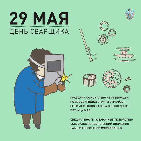 День сварщика в России. Поздравляем!