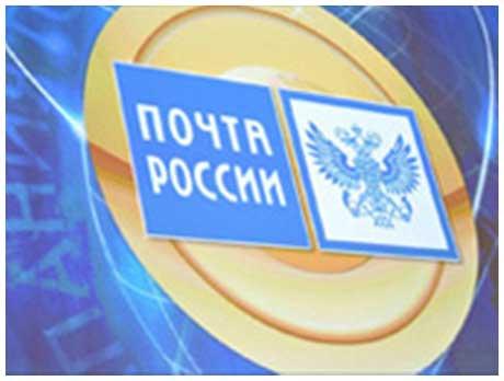День почты России! Поздравляем вас