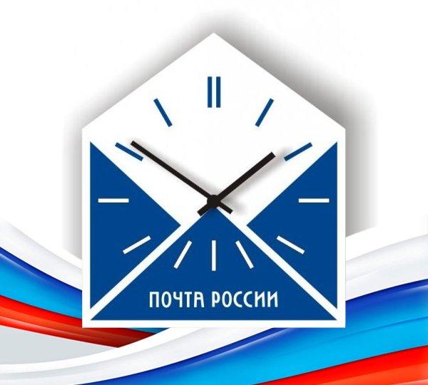 Открытки. С Днем Российской Почты! Письмо-конверт-часы