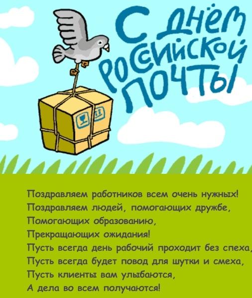 С Днем Российской почты. Птица с посылкой открытки фото рисунки картинки поздравления