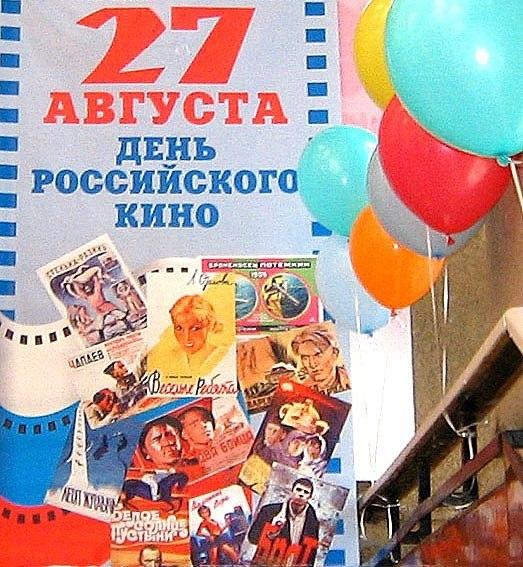 Открытки. 27 августа. День российского кино! Поздравляем вас!