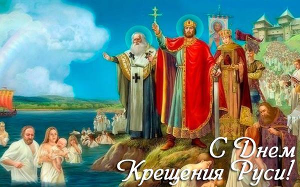 28 июля-Крещение Руси! Поздравляем!