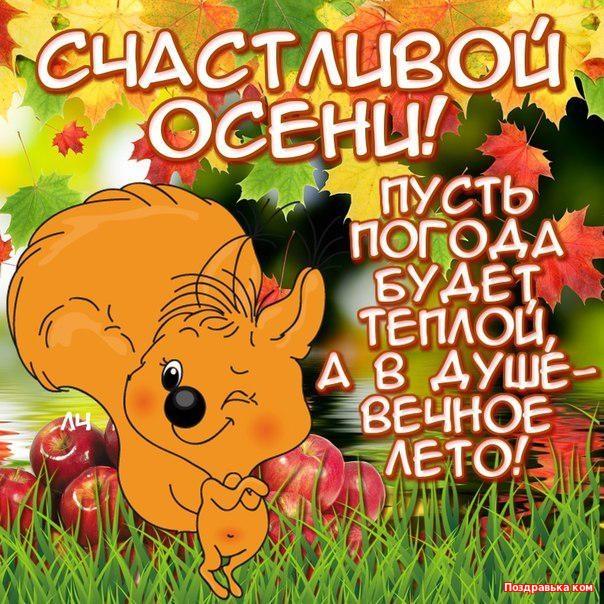 Открытки.Счастливой осени! Пусть на душе будет лето открытки фото рисунки картинки поздравления