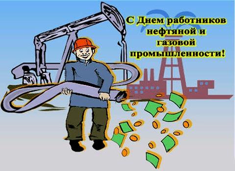 День работника нефтяной газовой и топливной промышленности. Поздравление