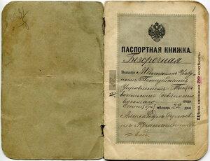 Паспортная книжка 0010