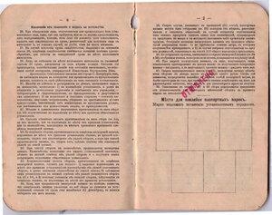 Паспортная книжка 0230