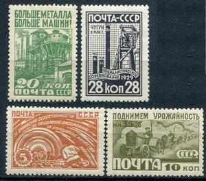 1929 г.За индустриализацию