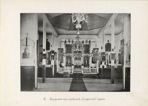 Внутренний вид нынешней Суворовской церкви