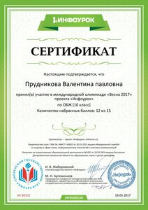 Копия Сертификат проекта infourok.ru №88331.jpg