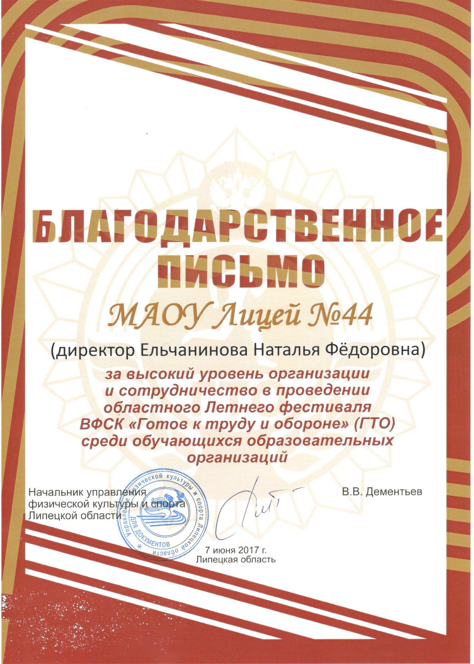 Поздравление победителям гто 89