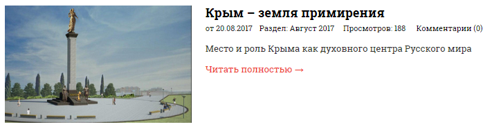 20170820-Крым – земля примирения-Номер-2