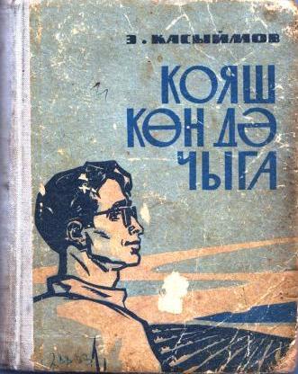 Касимов Кояш 1.jpg