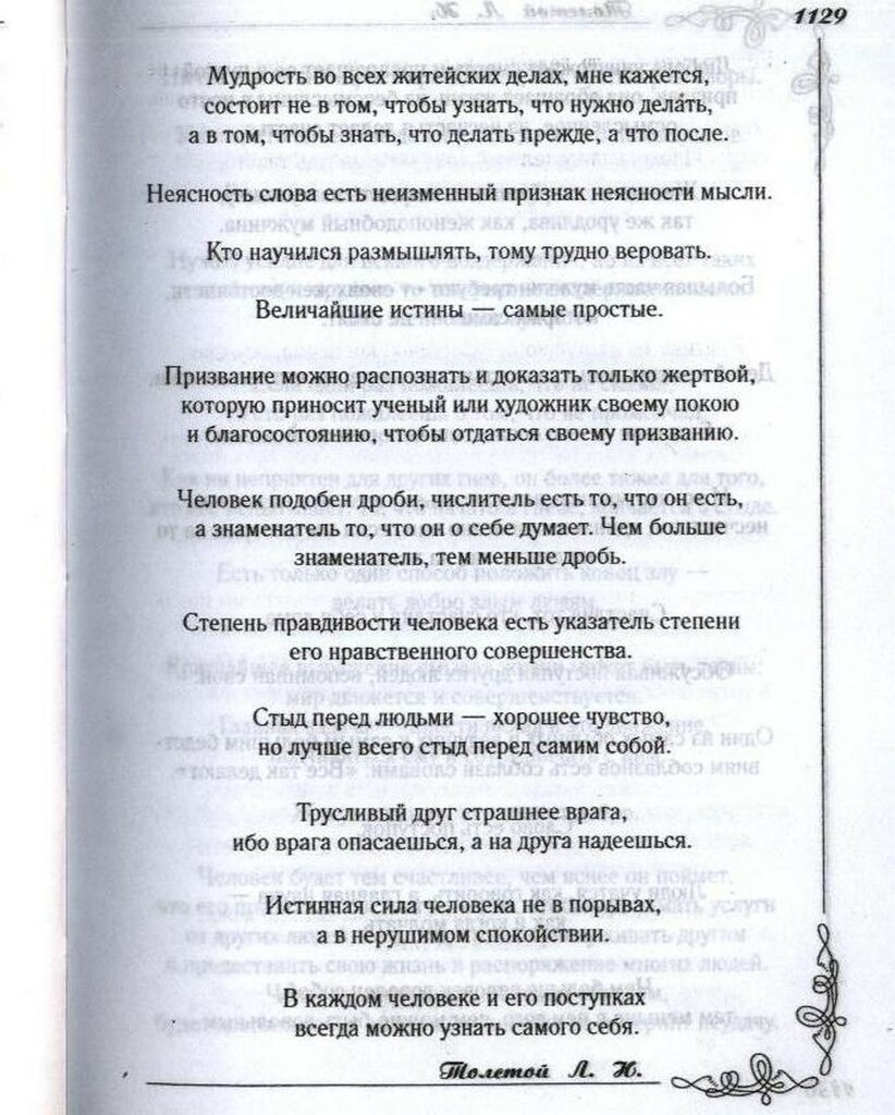 Лев Толстой. Афоризмы 003 .jpg