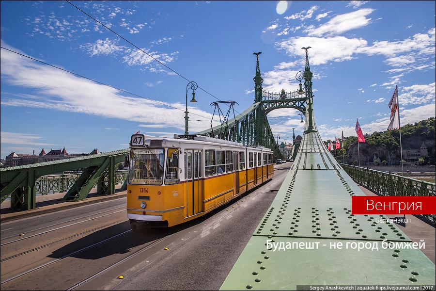Будапешт - не город бомжей