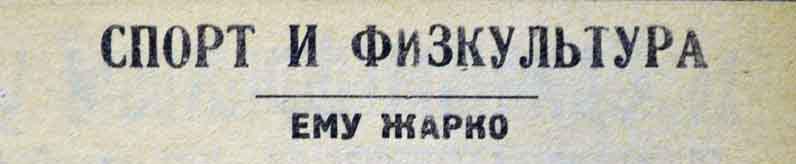 Волна 9 февр 1929 Ему жарко фр.jpg