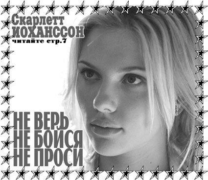 0Фото лица Скарлетт Йоханссон (Scarlett Johansson, 1984) было размещено на первой полосе газеты Новый Петербургъ