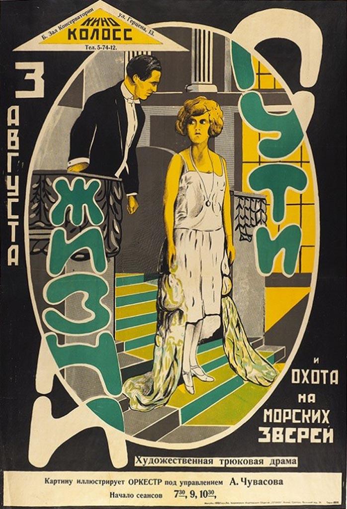 1920-е. Пути жизни (реж. Кристи Кэбэнн)