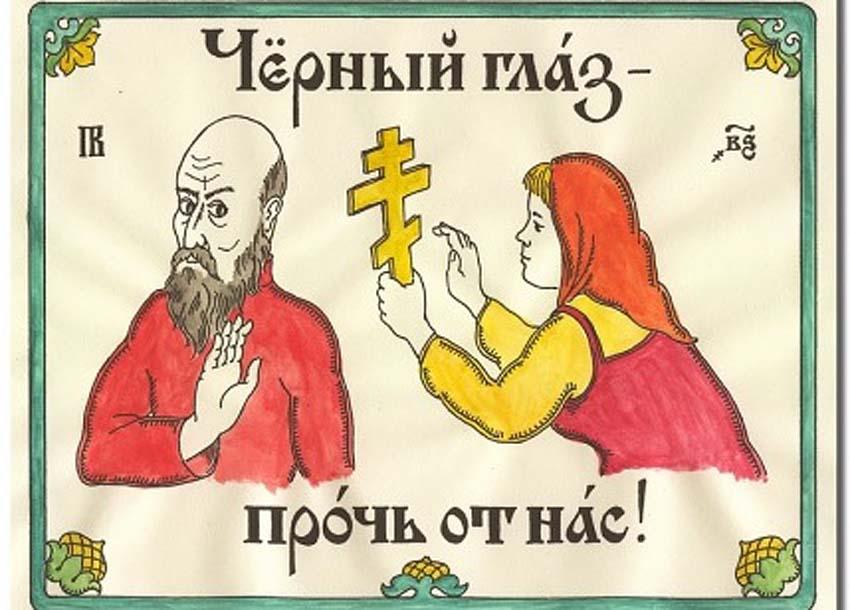 Чёрный глаз — прочь от нас! Павел Григорьевич Варунин, председатель Союза Старообрядческих приходов Эстонии
