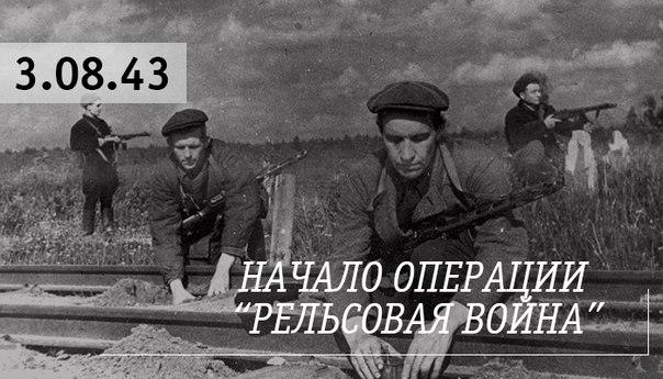 Великая страна СССР, операция рельсовая война