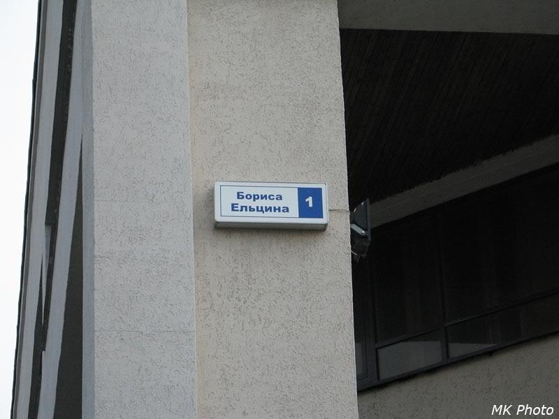 Улица Бориса Ельцина