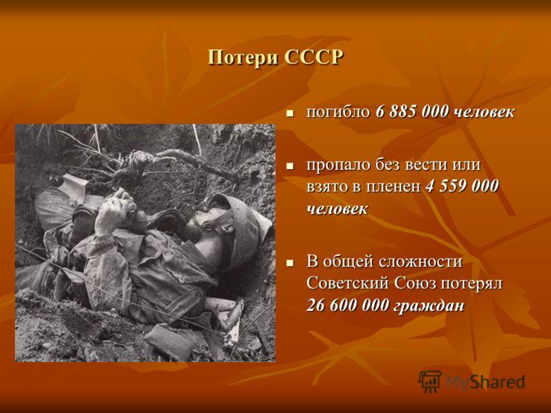 Неожиданные уточнения потерь СССР в Войне