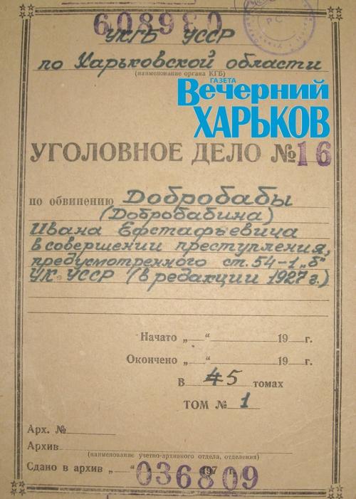 Иван Добробабин: герой или предатель?