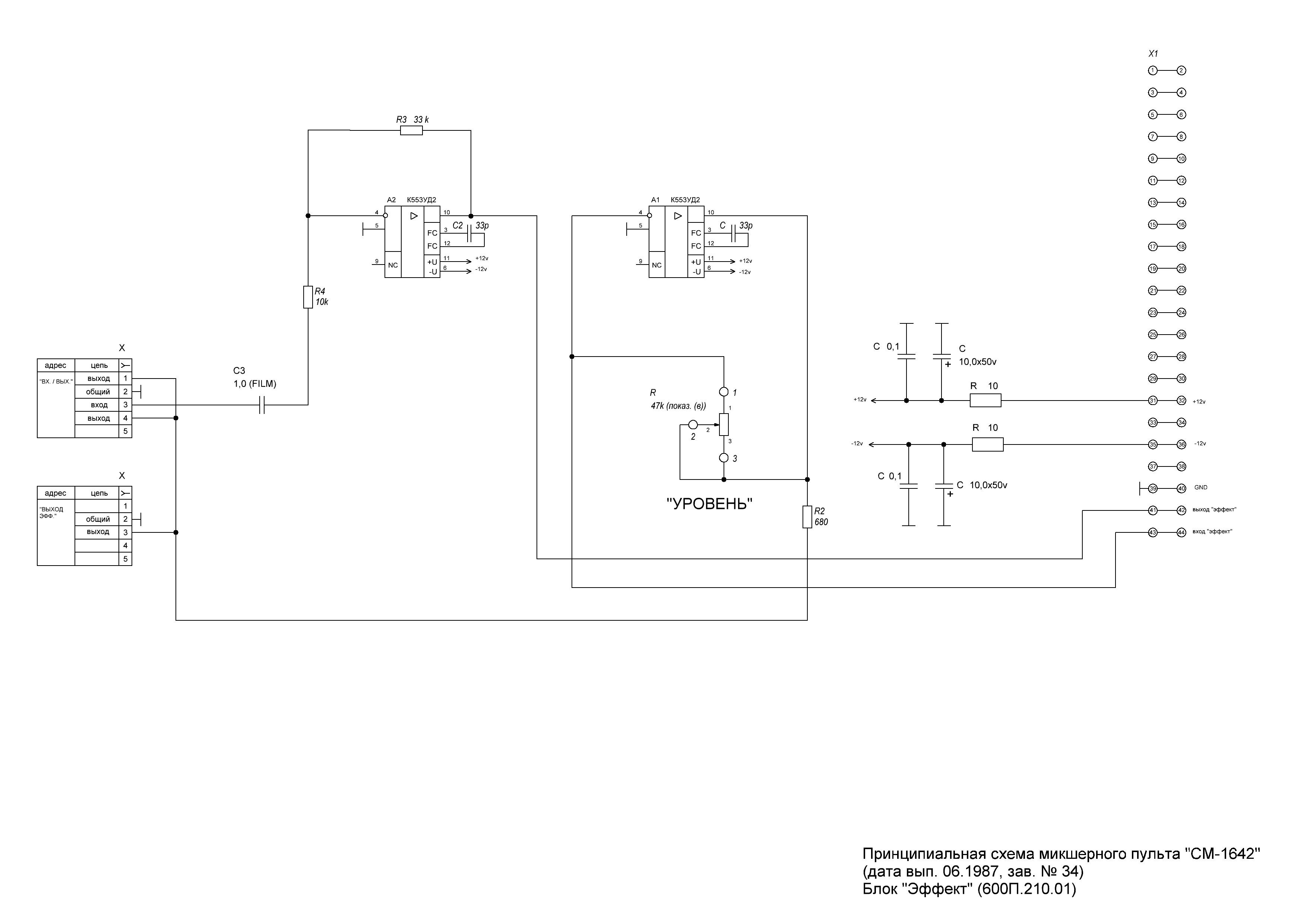 Блок управления эффектом - 600П.210.01.JPG