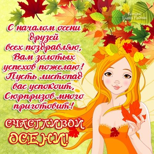 С началом осени! Счастливой осени!